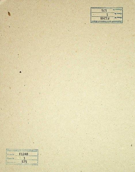 File:ДАКО 1248-1-575. 1853 рік. Копии протоколов заседаний магистрата за январь 1853 года.pdf