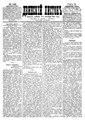 Двинский листок №143 (1901).pdf