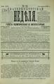 Екатеринбургская неделя. 1892. №26.pdf