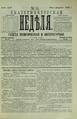 Екатеринбургская неделя. 1892. №34.pdf