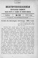Екатеринославские епархиальные ведомости Отдел неофициальный N 10 (1 апреля 1912 г).pdf