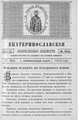 Екатеринославские епархиальные ведомости Отдел неофициальный N 15 (21 мая 1915 г) Год издания 43.pdf