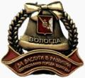 Знак «За заслуги в развитии образования города Вологды».png