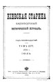 Киевская старина. Том 066. (Июль-Сентябрь 1899).pdf