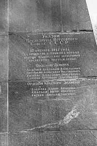Людиново Памятник комсомольцам 12.JPG