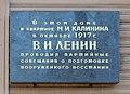 Мемориальная доска, СПб, пр. Энгельса, 92А.jpg