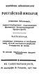 Новейшее землеописание Российской империи Часть 2 Зябловский Е.Ф. 1807 -rsl01004109205-.pdf