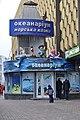 "ОКЕАНАРІУМ ""МОРСЬКА КАЗКА"".jpg"