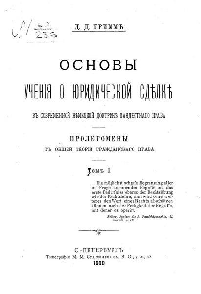 File:Основы учения о юридической сделке в современной немецкой доктрине пандектного права. Том I (Гримм, 1900).pdf