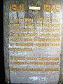 Пам'ятник радянським воїнам, меморіальна табличка, с. Білоцерківка, Запорізька область.jpg