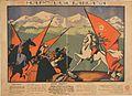 Плакат 1920 года народы Кавказа воевать на стороне красных во время Гражданской войны в России. Автор — Д. Моор.jpg