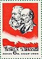 Почтовая марка СССР № 3208. 1965. Марксизм-ленинизм.jpg