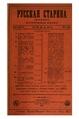 Русская старина 1897 1 3.pdf
