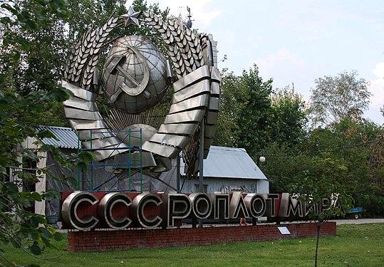 СССР - оплот мира.jpg