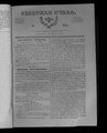 Северная Пчела 1831 №105 (13 мая).PDF