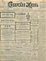 Сибирская жизнь. 1901. №038.pdf