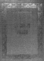 Случевский К.К. По Северу России. Том 2. (1886).pdf