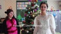File:Центр социальной реабилитации детей поздравляет горловчан с Новым Годом.webm