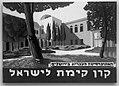 בול האוניברסיטה העברית.-JNF044866.jpeg