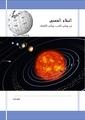 النظام الشمسي من ويكي طفل.pdf