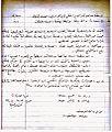 جمعية عمر المختار 1947.jpg