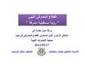 رؤية مستقبلية للقطاع المصرفي الليبي A 2012.pdf