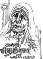 அன்னை தெரேசா.pdf