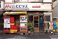 おなかの健康に 森永ビヒダス 青空洋品店 2006 (93070265).jpg