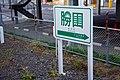勝田駅 (19153041026).jpg