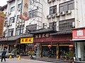 大石坝街的店铺 - panoramio.jpg