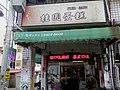 寶珍香餅店-桂圓蛋糕始祖(傳說中)-店門口 (120523) - panoramio.jpg