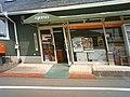 成島簡易郵便局(尾山商店) - panoramio.jpg