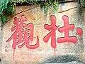 """李白""""壯觀""""摩崖 - panoramio.jpg"""