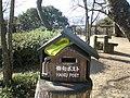 松山城俳句ポスト - panoramio.jpg