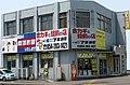 株式会社フキ静岡:外観.jpg