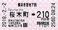 横浜市営地下鉄 桜木町 210円区間 小児.jpg