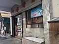 永香冰室 九龍城區土瓜灣炮仗街 Kowloon City To Kwa Wan Pau Chung Street, 2018 2.jpg