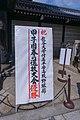西本願寺 祝 優勝 2014 (13778366595).jpg