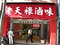 西門町走一圈 - panoramio - Tianmu peter (198).jpg