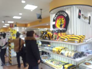 Hanshin Department Store - Hanshin Tigers Shop