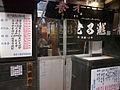 養老乃瀧 食文化・清潔・奉仕 (6887962800).jpg