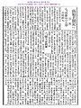 노령견문기(5)의 김경천 1922-01-23.jpg