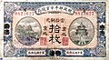 10 Copper Coins - Market Stabilization Currency Bureau, Ching Chao Branch (1919, Second Issues) 01.jpg