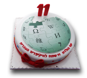 11th Birthday of Hebrew Wikipedia cake.png