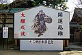 141206 Oishi-jinja Ako Hyogo pref Japan23n.jpg