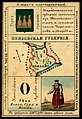 1856. Card from set of geographical cards of the Russian Empire 098.jpg