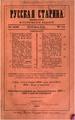 1877, Russkaya starina, Vol 18. №1-4.pdf
