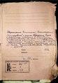 1893 год. Список евреев получивших лицензии ювелиров Киевской, Черниговской и Полтавской губерний.pdf