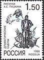1998. Марка России 0442 hi.jpg