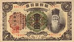 1 Yen - Bank of Chosen (1932) 01.jpg